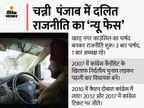 कांग्रेस से बगावत कर चमकौर साहिब सीट से निर्दलीय लड़ा पहला चुनाव, अपनी कार खुद चलाते और टोल टैक्स देते रहे हैं चन्नी लुधियाना,Ludhiana - Money Bhaskar