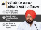 दलित नेता चरणजीत चन्नी नए मुख्यमंत्री होंगे, सुखजिंदर रंधावा और ब्रह्ममोहिंद्रा बनेंगे डिप्टी CM; आज सुबह 11 बजे शपथ ग्रहण|जालंधर,Jalandhar - Money Bhaskar