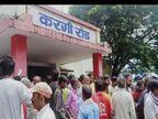 करगी रोड रेलवे स्टेशन पर बड़ी संख्या में पहुंचे लोग, कहा-नहीं रूक रही हैं प्रमुख ट्रेनें, आवागमन और व्यापार प्रभावित; पुलिस के साथ झूमाझटकी|करगीरोड,Kargi Road - Money Bhaskar