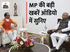 CM ने राज्यपाल को जन कल्याण स्कीम की जानकारी दी, भोपाल मेंकोल्ड ड्रिंक्स, बिस्किट एक्सपायर्ड मिले, होशंगाबाद मेंघर खर्च मांगा तो पत्नी की हत्या|भोपाल,Bhopal - Money Bhaskar