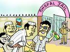 ज्यादातर शराब के नशे में झूमते हुए जेल पहुंचे, दो फरार; करानी पड़ी एफआईआर|भोपाल,Bhopal - Money Bhaskar