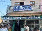 जिले में बिना रजिस्ट्रेशन व चिकित्सक के चल रहे सात अस्पताल और नर्सिंग होम सहित 15 पर FIR दर्ज|समस्तीपुर,Samastipur - Money Bhaskar