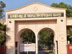 कुलपति का घेराव करने के लिए खड़े थे छात्र, चीफ प्रॉक्टर ने प्रार्थना पत्र लेकर किया रवाना|कानपुर,Kanpur - Money Bhaskar