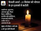 लक्ष्मीनगर, सुंदरनगर, अमरावद खुर्द में सुबह 9 से दोपहर 3 बजे तक गुल रहेगी बिजली, गिन्नार हिल्स, कोहेफिजा में भी 6 घंटे सप्लाई नहीं भोपाल,Bhopal - Money Bhaskar