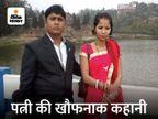 प्रेमी के साथ मिलकर पति के 8 टुकड़े किए; शव गलाने के लिए ड्रम में यूरिया, नमक और तेजाब रखा|मुजफ्फरपुर,Muzaffarpur - Money Bhaskar