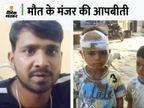 एक-दूसरे के ऊपर गिरने लगे थे लोग, जान बचाने के लिए शीशे तोड़ बाहर निकले, मां-बाप से बिछड़ गए 2 मासूम श्रीगंंगानगर,Sriganganagar - Money Bhaskar