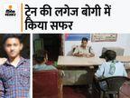 10वीं का छात्र रोजाना रात में साढ़े चार घंटे तक खेलता गेम था, 19 दिन में पिता के ATM कार्ड से खर्च किए 90 हजार; घर से भागा|रीवा,Rewa - Money Bhaskar