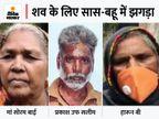 मुस्लिम लड़की से शादी कर बेटे ने नाम बदल लिया; हार्टअटैक से मौत के बाद मां बोली- अंत्येष्टि करूंगी; पत्नी-बेटी सुपुर्द-ए-खाक पर अड़ीं|इंदौर,Indore - Money Bhaskar