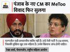 राष्ट्रीय महिला आयोग की चेयरपर्सन रेखा शर्मा ने कहा- चरणजीत चन्नी को हटाएं सोनिया गांधी|जालंधर,Jalandhar - Money Bhaskar