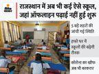 112 निजी, 30 सरकारी स्कूलों तक पहुंचा भास्कर, पहले दिन जयपुर में 15% स्टूडेंट पहुंचे; पेरेंट्स बोले- बच्चों की वैक्सीन आने पर भेजेंगे जयपुर,Jaipur - Money Bhaskar
