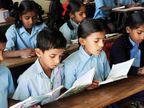 अधिकतर प्राइवेट स्कूल अक्टूबर से खुलेंगे; कोविड प्रोटोकॉल का शत-प्रतिशत करना होगा पालन, अभिभावक की अनुमति-पत्र के बाद ही एंट्री|इंदौर,Indore - Money Bhaskar