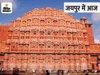जयपुर में कहां-कहां होगी बिजली बंद, वैक्सीनेशन का क्या है कार्यक्रम और सब्जियों के भावों में क्या हुआ है बदलाव, यहां पढ़ें जयपुर,Jaipur - Money Bhaskar