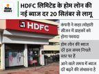 HDFC का होम लोन ब्याज अब सभी स्लैब के लिए 6.70%, 31 अक्टूबर तक लागू रहेगा ऑफर|बिजनेस,Business - Money Bhaskar