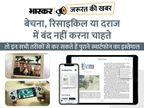 नया स्मार्टफोन लेना चाहते हैं, पर पुराने फोन को बेचना भी नहीं चाहते; तो आइए जानते हैं कहां और कैसे कर सकते हैं इसका इस्तेमाल ज़रुरत की खबर,Zaroorat ki Khabar - Money Bhaskar