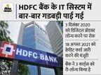 HDFC बैंक ने एक महीने में 4 लाख क्रेडिट कार्ड्स जारी किया, RBI ने अगस्त में हटाया था प्रतिबंध|बिजनेस,Business - Money Bhaskar