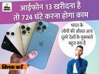 आईफोन 13 खरीदने के लिए भारतीयों को 700+ घंटे काम की जरूरत, स्विट्जरलैंड के लोगों को सिर्फ 34 घंटे, जानिए क्यों?|DB ओरिजिनल,DB Original - Money Bhaskar