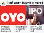 IPO के लिए कंपनी ने सेबी के पास दी अर्जी, 8,430 करोड़ रुपए जुटाने की योजना|बिजनेस,Business - Money Bhaskar