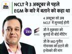 जी एंटरटेनमेंट नहीं बुलाएगी EGM, बोर्ड मीटिंग में लिया गया फैसला|बिजनेस,Business - Money Bhaskar