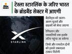 अंबानी और एयरटेल को टक्कर देने की योजना, एलन मस्क और जेफ बेजोस भारत में ब्रॉडबैंड की तैयारी में|बिजनेस,Business - Money Bhaskar