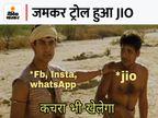 नेटवर्क डाउन होने पर JIO को जमकर किया जा रहा ट्रोल, यूजर्स शेयर कर रहे ताबड़तोड़ मजेदार मीम्स|टेक & ऑटो,Tech & Auto - Money Bhaskar