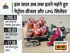 घरेलू रसोई गैस सिलेंडर 15 रुपए महंगा हुआ, पेट्रोल के दाम 30 पैसे और डीजल के 35 पैसे प्रति लीटर बढ़े बिजनेस,Business - Money Bhaskar