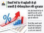 रेपो रेट को 4% पर बनाए रखा जा सकता है, लेकिन दिसंबर में बढ़ सकता है रिवर्स रेपो रेट|बिजनेस,Business - Money Bhaskar