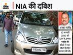 NIA ने अमृतसर में अकाली नेता अनवर मसीह के घर पर रेड की, 2 साल पुराने हेरोइन केस में जेल में है मसीह|अमृतसर,Amritsar - Money Bhaskar