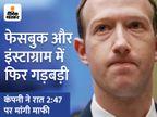 5 दिन में दूसरी बार फेसबुक और इंस्टाग्राम का सर्वर फेल, कंपनी को माफी मांगनी पड़ी|टेक & ऑटो,Tech & Auto - Money Bhaskar