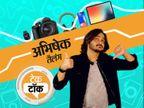 आईफोन 12 पर 13 हजार तक डिस्काउंट, टीवी और इयरबड्स भी बेहद सस्ते मिल रहे|टेक & ऑटो,Tech & Auto - Money Bhaskar