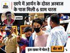शाहरुख खान के ड्राइवर को समन, वही आर्यन को क्रूज तक लेकर गया था; अरबाज को ड्रग्स सप्लाई करने वाला पैडलर अरेस्ट|महाराष्ट्र,Maharashtra - Money Bhaskar