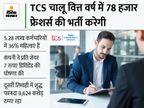 TCS 6 महीने में 35 हजार लोगों की करेगी भर्ती, अप्रैल से सितंबर के बीच 43 हजार को दी नौकरी|बिजनेस,Business - Money Bhaskar
