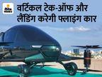 बिना किसी रनवे के घर की छत से भी भरेगी उड़ान, जानिए कार के 5 फीचर्स के बारे में|टेक & ऑटो,Tech & Auto - Money Bhaskar