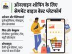 ऑनलाइन प्लेटफॉर्म पर 100 रुपए से कम में ढेरों प्रोडक्ट, सेगमेंट वाइज अलग-अलग वेबसाइट बेहतर; ऑफलाइन में क्वालिटी अच्छी|टेक & ऑटो,Tech & Auto - Money Bhaskar