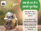 एक ही FD में न लगाएं अपना पूरा पैसा, अवधि का भी रखें ध्यान; इन 6 बातों का रखेंगे ध्यान तो होगा फायदा|बिजनेस,Business - Money Bhaskar