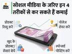 स्पॉन्सर्ड पोस्टिंग और प्रोडक्ट रिव्यू सहित इन 4 तरीकों से आप भी सोशल मीडिया से कर सकते हैं कमाई|बिजनेस,Business - Money Bhaskar