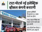 TPG राइज टाटा मोटर्स में 7,500 करोड रुपए का करेगी निवेश, इलेक्ट्रिक मोबिलिटी के लिए होगा निवेश बिजनेस,Business - Money Bhaskar