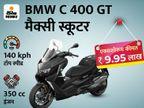 ये भारत का सबसे महंगा स्कूटर होगा, मात्र 9सेकेंड में ही 0-100 kph की स्पीड पकड़ लेगा|टेक & ऑटो,Tech & Auto - Money Bhaskar
