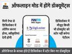 पेटीएम मिनी ऐप्स पर भी मिलेगी 'डिजिलॉकर' की सुविधा, कमजोर कनेक्टिविटी वाली जगहों पर भी दिखेंगे डॉक्यूमेंट|बिजनेस,Business - Money Bhaskar
