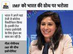 IMF का अनुमान- दुनिया में सबसे तेज बढ़ेगी भारत की इकोनॉमी, इस बार 9.5% और अगले साल 8.5% रहेगी ग्रोथ रेट|देश,National - Money Bhaskar
