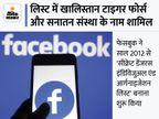 इंटरसेप्टर ने फेसबुक की 'सीक्रेट ब्लैकलिस्ट' लीक की, इसमें भारत के 10 खतरनाक संगठनों के नामशामिल|टेक & ऑटो,Tech & Auto - Money Bhaskar
