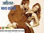 कंगना, ऐशपासून ते SRK पर्यंत, जेव्हा वादग्रस्त जाहिरातींमध्ये अडकले बी टाऊन सेलेब्स| - Divya Marathi