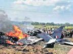 भाताच्या शेतात विमान कोसळले, हवाई दलाच्या वैमानिकाने उडी टाकून वाचवले देश,National - Divya Marathi