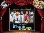 DRAMA REVIEW :  तळ्यात-मळ्यात मराठी सिनेकट्टा,Marathi Cinema - Divya Marathi