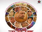 MOVIE REVIEW : नागरिक| - Divya Marathi