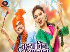 MOVIE REVIEW : तुझ्या विन मरजावाँ| - Divya Marathi