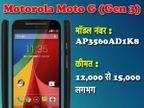 कमी किमतीत हायटेक फीचर्स, जुलैमध्ये लॉन्च होईल Moto G(3rd Gen)|बिझनेस,Business - Divya Marathi