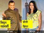 मिथून दांचे 'गौरांग', प्रीतीचे 'प्रीतम', हे आहेत बॉलिवूड स्टार्सचे REAL NAMES| - Divya Marathi