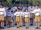 RSS साठी समोर आली होती \'शिवाजी संघ\', \'जरीपटका मंडळ\' अशी नावे|देश,National - Divya Marathi