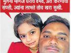 मुलगी म्हणजे घराचे वैभव, 'सेल्फी विथ डॉटर'च्या रंगात रंगले सामान्य लोक|औरंगाबाद,Aurangabad - Divya Marathi