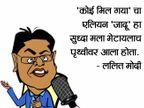 Funny: आणि सलमान त्या भारतीयांना पाकमधून परत आणतो, वाचा खळखळून हसवणारे JOKES| - Divya Marathi